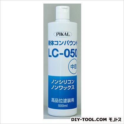 液体コンパウンドLC-050500ml  500ml 62410