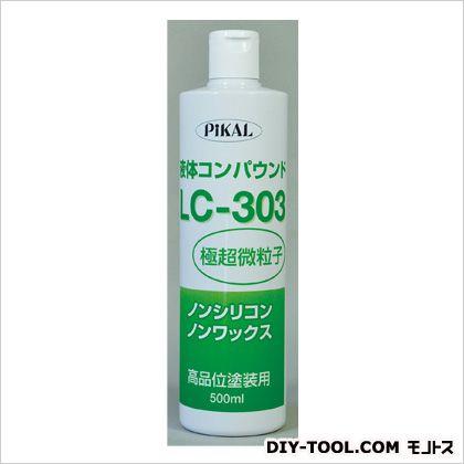 液体コンパウンド LC-303  500ml 62440