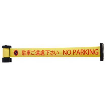Reelex バリアリール マグネットタイプ 駐車ご遠慮下さい 1個 BRS605E   BRS605E 1 個