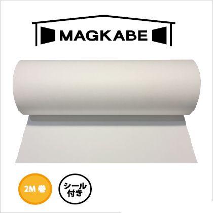 マグカベ 2m シール付き 白 横巾48cm、巻き2m、厚さ0.65mm magkabe-s2 1 本