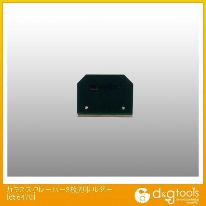 業務用スクレーパー(ガラススクレーパー) 3枚刃ホルダー (656470)