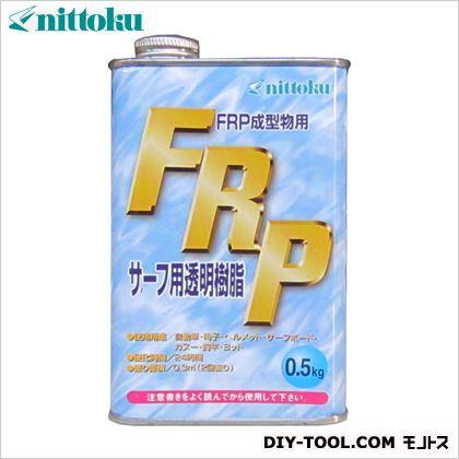 FRPサーフ用透明樹脂  0.5Kg