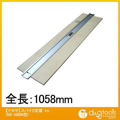 スパイク定規1m   NS-1000N型