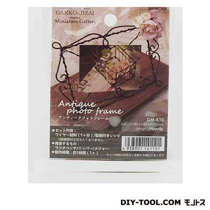 日本化線 デザインワイヤー Miniature Gallery アンティークフォトフレーム(7360500) コゲチャ 2.0mmX1.5m/1.0mmX3m GM-K10