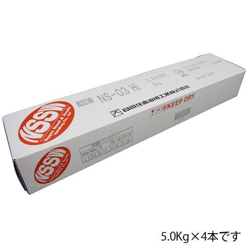 軟鋼用溶接棒 NS-03Hi   2.6x20kg