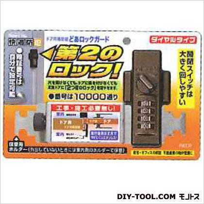 どあロックガード ダイヤルタイプ ブロンズ (N-2427)