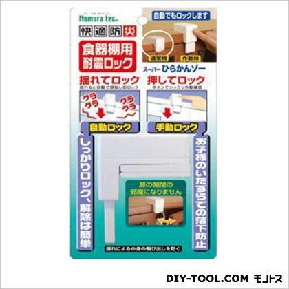 食器棚用耐震ロック スーパーひらかんゾー (N-2136)