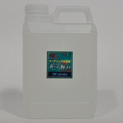 マーブリング水溶液  2L   27160094