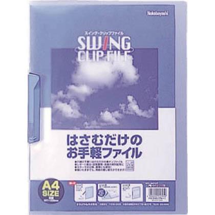 ナカバヤシ ナカバヤシ スイングクリップファイルA4S FQS4B 1冊   FQS4B 1 冊