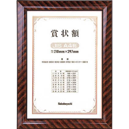 ナカバヤシ ナカバヤシ 木製賞状額/キンラック/JIS/A4 KW102JH 1枚   KW102JH 1 枚