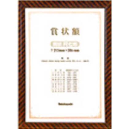ナカバヤシ ナカバヤシ 木製賞状額A4判 KW103H 1個   KW103H 1 個
