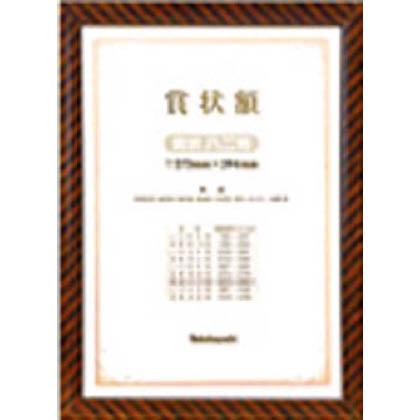 ナカバヤシ ナカバヤシ 木製賞状額大B4判 KW107H 1個   KW107H 1 個