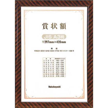 ナカバヤシ ナカバヤシ 木製賞状額/キンラック/JIS/A3 KW109JH 1枚   KW109JH 1 枚