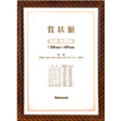 ナカバヤシ ナカバヤシ 木製賞状額A3判 KW110H 1個   KW110H 1 個
