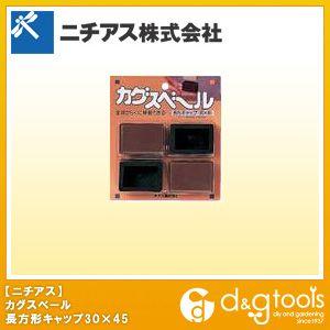 カグスベール セットするタイプ 長方形キャップ30×45