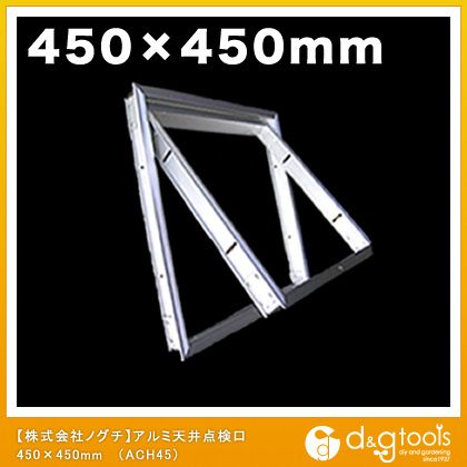 アルミ天井点検口 スタンダードタイプ 内蓋着脱可能 ACH型  シルバー 450mm (ACH45)