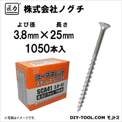 ステンコーススレッド(304) 全ネジ 3.8mm×25mm (SCA25) 1050本