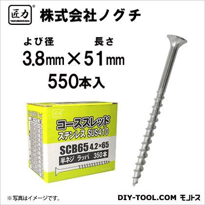 ステンコーススレッド(410) 全ネジ 3.8mm×51mm (SCB51) 550本