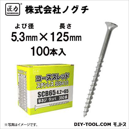 ステンコーススレッド(410) 半ネジ  5.3mm×125mm SCB125 100 本