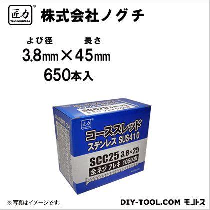 ステンコーススレッド フレキ(410) 全ネジ 3.8mm×45mm (SCC45) 650本