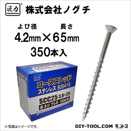 ステンコーススレッド フレキ(410) 半ネジ 4.2mm×65mm (SCC65) 350本
