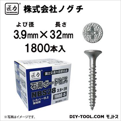 石膏ボード ビス シルバー 3.9×32mm (NBS32) 1800本