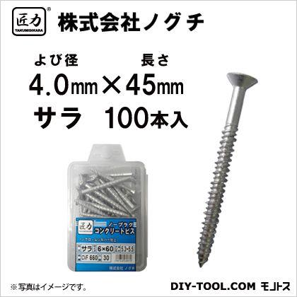 新コンクリートビス 皿(ノープラグコンクリートビス) シルバー 4×45mm (CVF445) 100本