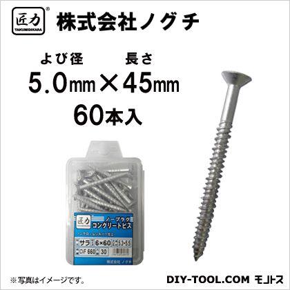 新コンクリートビス 皿(ノープラグコンクリートビス) シルバー 5×45mm (CVF545) 60本