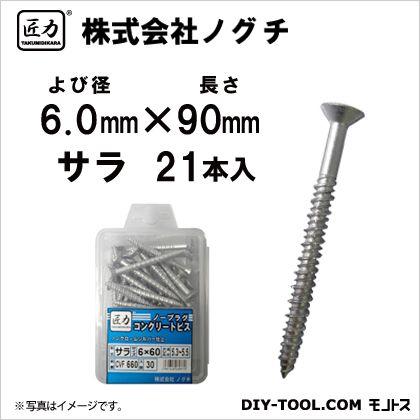 新コンクリートビス 皿(ノープラグコンクリートビス) シルバー 6×90mm (CVF690) 21本