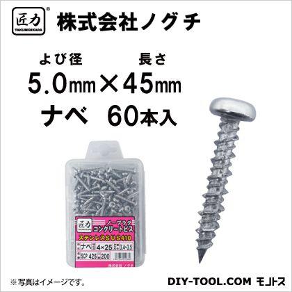 ステンコンクリートビス 鍋 5×45mm (SCP545) 60本