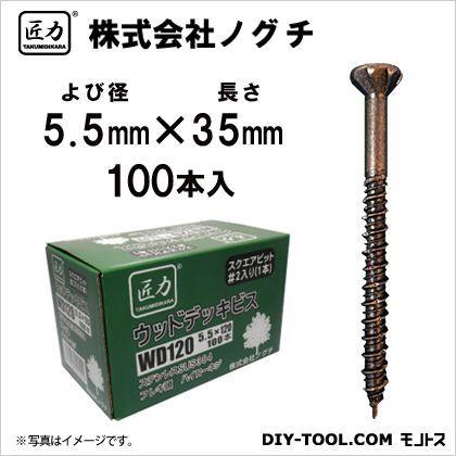 ステンウッドデッキビス ブロンズ 5.5mm×35mm (WD35) 100本