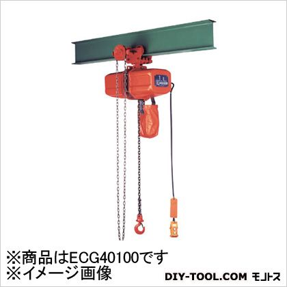 鎖動横行式電気チェーンブロック 1.0t (ECG40100)