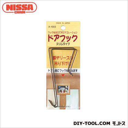 ニッサチェイン/NISSA ドアフックスリムタイプ   A-1003