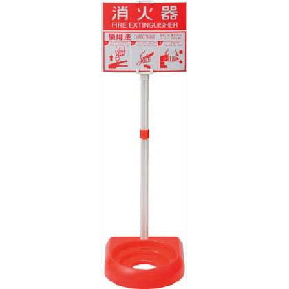 消火器置台 (×1台) (N1)