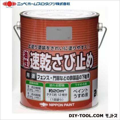 ニュー油性速乾さび止め グレー 2kg