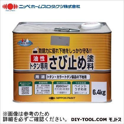油性トタン専用さび止め グレー 6.4kg