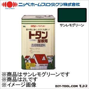 ニュートタン屋根用 サンレモグリーン 2L