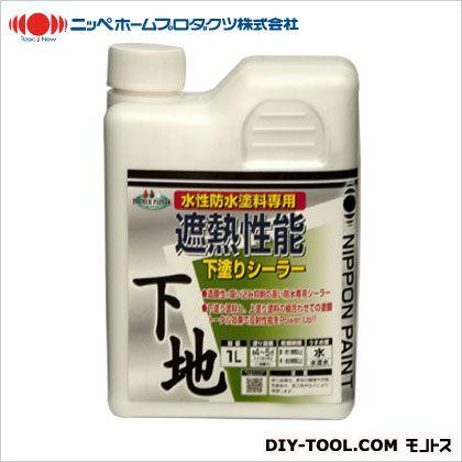 遮熱性能下塗シーラー(防水塗料専用)  1L