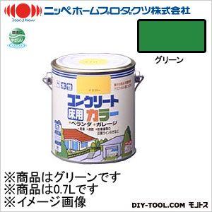 水性コンクリートカラー グリーン 0.7L