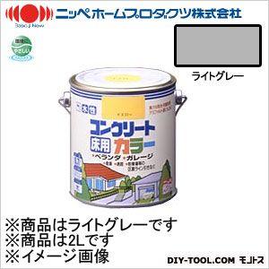 水性コンクリートカラー ライトグレー 2L