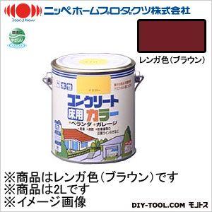 水性コンクリートカラー レンガ色(ブラウン) 2L