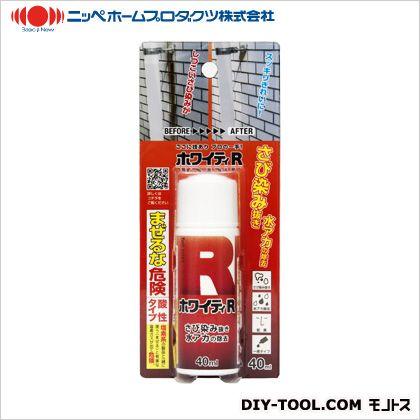 ホワイティR(Rust)錆汁用さび落とし剤  40ml
