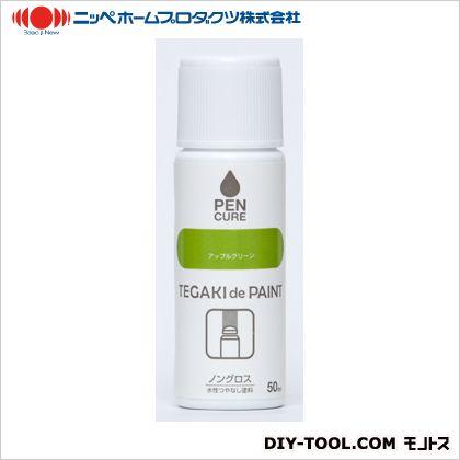 ペンキュア TEGAKI de PAINT ノングロス 水性つやなし塗料 アップルグリーン 50ml
