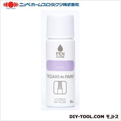 ペンキュア TEGAKI de PAINT ノングロス 水性つやなし塗料 ラベンダー 50ml