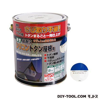 高耐久シリコントタン屋根用 青(ロイヤルブルー) 2kg