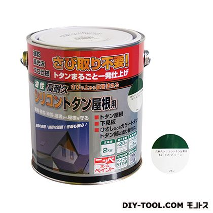 高耐久シリコントタン屋根用 緑(モスグリーン) 2kg