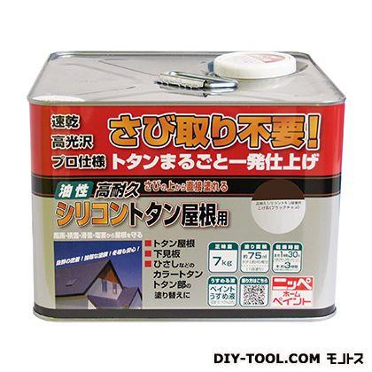 高耐久シリコントタン屋根用 こげ茶(ブラックチョコ) 7kg