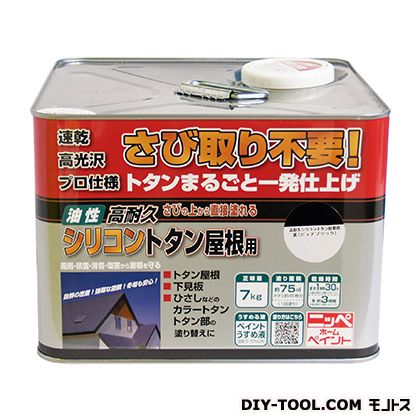 高耐久シリコントタン屋根用 黒(ピュアブラック) 7kg