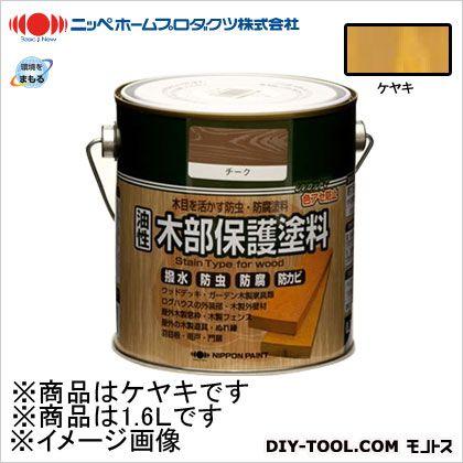 ニッペホーム 油性木部保護塗料 ケヤキ 1.6L