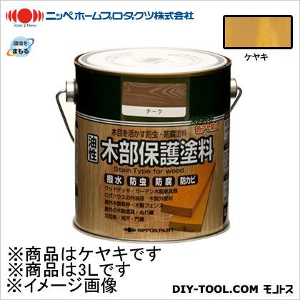 ニッペホーム 油性木部保護塗料 ケヤキ 3L
